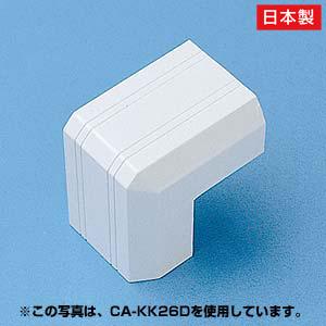 ケーブルカバー(幅22mm・出角・ホワイト)