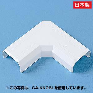 ケーブルカバー(幅22mm・L型・ホワイト)