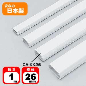 ケーブルカバー(幅26mm・1m・角型、ホワイト)【お得な10本セット】