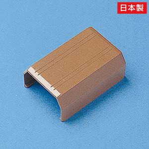 ケーブルカバー(幅26mm・直線・ブラウン)