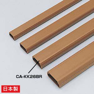 ケーブルカバー(幅26mm・1m・角型、ブラウン)