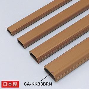 ケーブルカバー(幅33mm・1m・角型・ブラウン)
