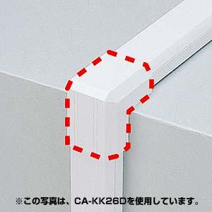 ケーブルカバー(幅33mm・出角・ブラウン)