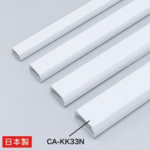 ケーブルカバー(幅33mm・1m・角型・ホワイト)