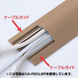 ケーブルカバー(幅50mm・1m・ハードタイプ・ライトブラウン)