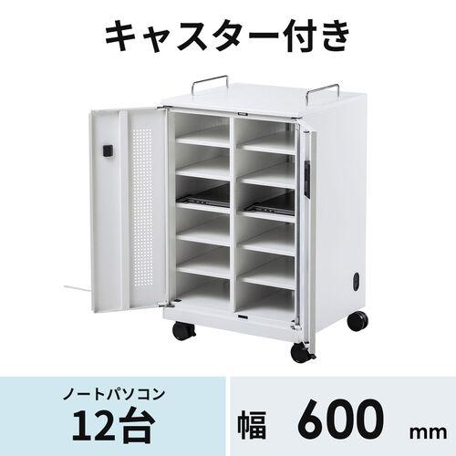 ノートパソコン収納キャビネット(12台収納)