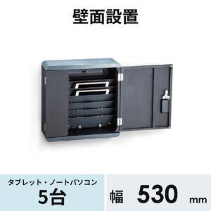 充電保管庫(ノートパソコン・タブレット・5台収納・壁掛け)