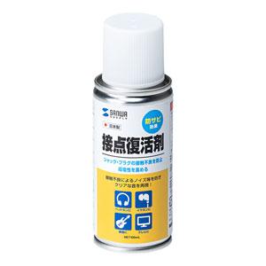 接点復活剤(スプレータイプ・防錆効果)