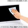 液晶クリーナー(Mサイズ・グリーン)
