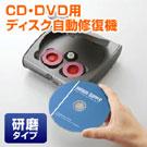 CD-RE2AT