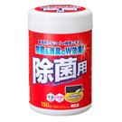 除菌ウェットティッシュ(150枚入り)