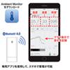 Bluetooth温湿度計&照度計