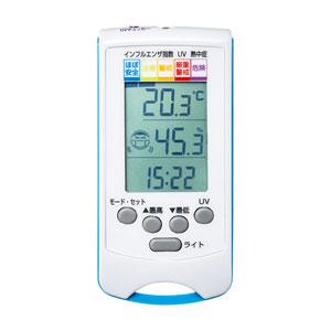 デジタル温湿度計(手持ち用・熱中症・インフルエンザ指数・紫外線指数・カレンダー機能・警告ブザー・LEDライト)