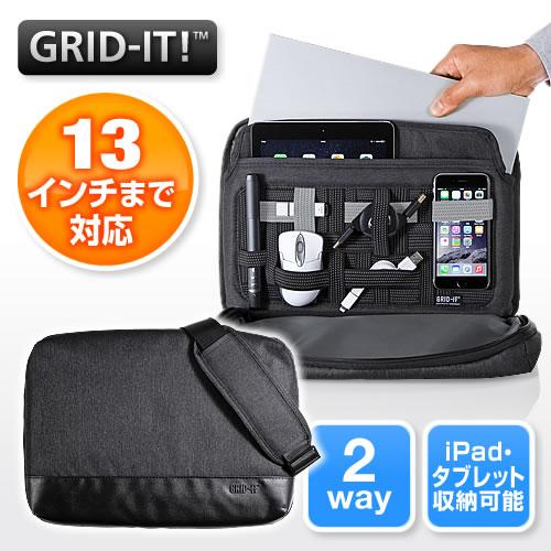 GRID-IT・パソコンインナーケース(13型対応・ショルダーバッグ)