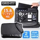 GRID-IT・パソコンインナーケース(15.6型対応・ショルダーバッグ)