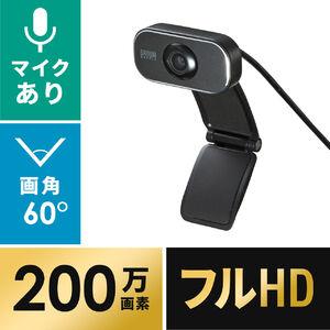WEBカメラ(200万画素・ブラック)