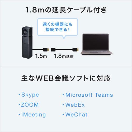 WEBカメラ(マイク・スピーカー内蔵・WEB会議・Skype・ブラック)