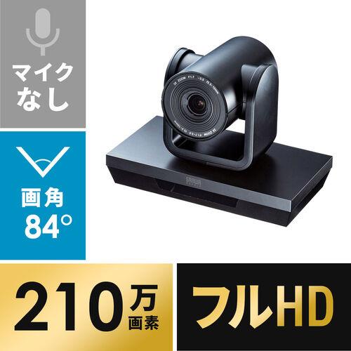3倍ズーム搭載会議用カメラ