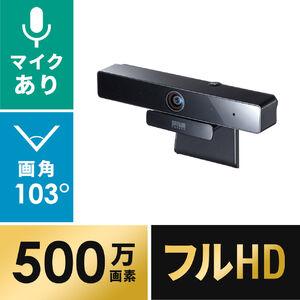 会議用ワイドレンズカメラ