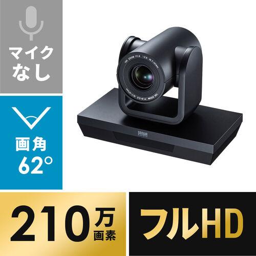 USBカメラ(10倍ズーム対応・210万画素・Zoom・Microsoft Teams)