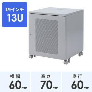 19インチサーバーラック(小型・13U・奥行60cm・ネットワーク機器収納)