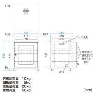 ネットワーク機器収納ラック(幅45cm・高さ50cm・奥行42cm)