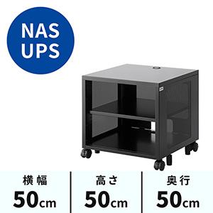 ネットワーク機器収納ラック(マルチ収納・棚板×1枚付き・幅50cm・高さ50cm・奥行50cm)