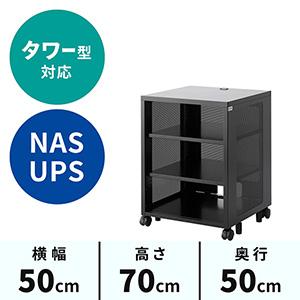 ネットワーク機器収納ラック(マルチ収納・棚板×1枚付き・幅50cm・高さ70cm・奥行50cm)