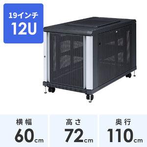 19インチサーバーラック(小型・12U・奥行110cm・メッシュパネル・棚板×1枚・スライド棚×1枚付き)