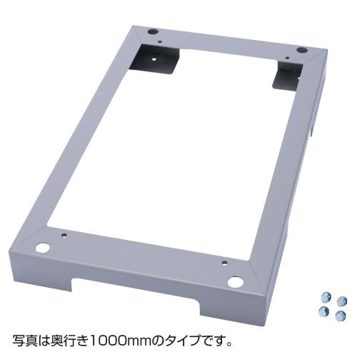 チャンネルベース(奥行900mm用)