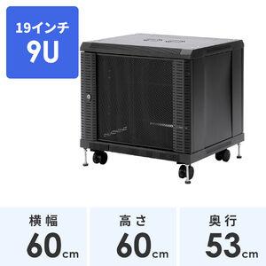 19インチサーバーラック(小型・9U・奥行53cm・メッシュパネル・棚板×2枚付き)