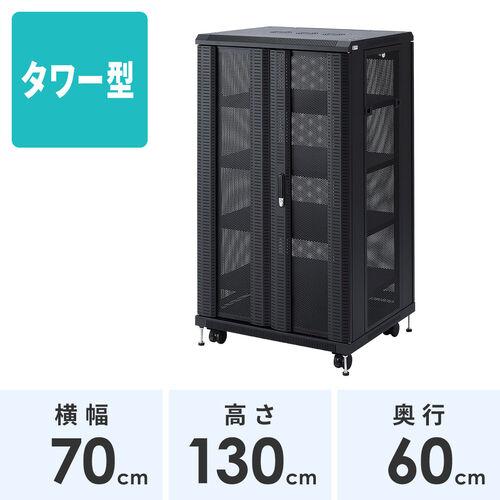 タワー型サーバーラック(幅70cm・高さ130cm・奥行60cm・棚板×4枚付き)