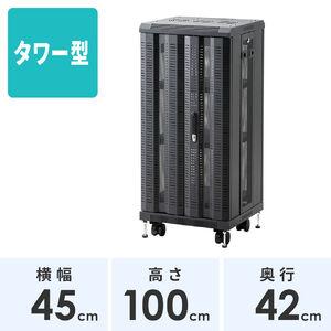 ネットワーク機器収納ラック(マルチ収納・棚板×3枚付き・幅45cm・高さ100cm・奥行42cm)