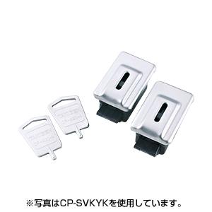 キーファスナー(CP-SV12、24シリーズ用・本体同時出荷のみ用)