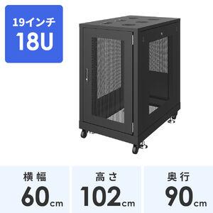 19インチサーバーラック(中型・18U・奥行90cm・メッシュパネル・ブラック)