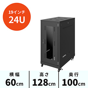 19インチサーバーラック(中型・24U・奥行100cm・通常パネル・ブラック)