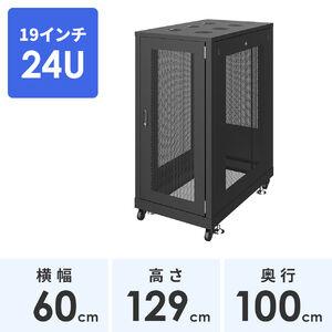 19インチサーバーラック(中型・24U・奥行100cm・メッシュパネル・ブラック)