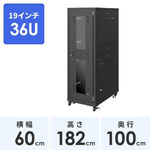 19インチサーバーラック(大型・36U・奥行100cm・通常パネル・ブラック)