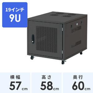 19インチサーバーラック(小型・9U・奥行60cm・通常パネル・横幅スリム)