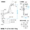 水平垂直液晶モニターアーム(2面・2関節)
