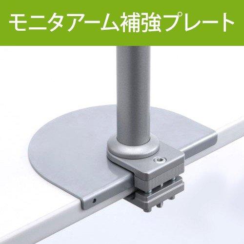 モニタアーム用補強プレート(机・ガラスデスク補強・金属製プレート・クランプ式)