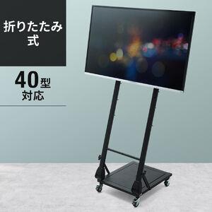 テレビスタンド(折りたたみ・耐荷重10kg・VESA対応・キャスター付き・高さ調整可能)