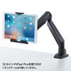 iPad・タブレット用取付けホルダー(9~12インチ対応・VESA)