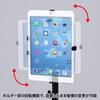 iPad・タブレット用支柱取付けアーム(7~11インチ対応・クランプ式)