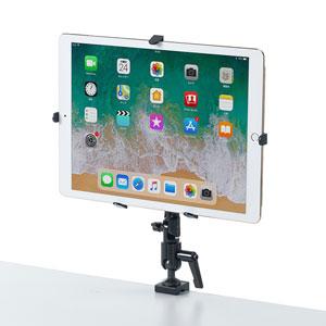 iPad・タブレット用アーム(9.7~13インチ・クランプ式・長さ可変)