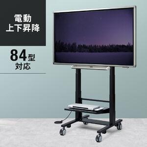 テレビスタンド(電動上下昇降・高耐荷重仕様・ディスプレイスタンド・60型/65型/70型/75型/80型/84型対応)