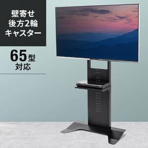 壁寄せテレビスタンド(32型/40型/43型/49型/50型/52型/55型/58型/60型/65型)