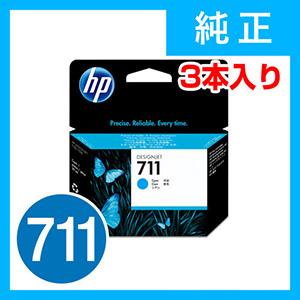 HP インクカートリッジ HP711 シアン 29ml×3