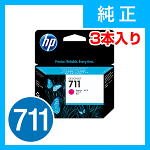 HP インクカートリッジ HP711 マゼンタ 29ml×3