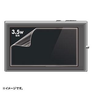 デジカメ用液晶保護フィルム(光沢・3.5型ワイド)